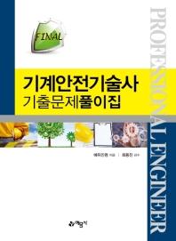 Final 기계안전기술사 기출문제풀이집
