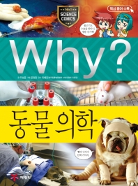 Why? 동물 의학