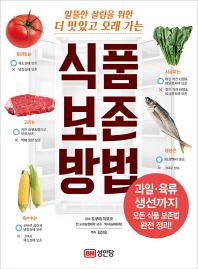 알뜰한 살림을 위한 더 맛있고 오래 가는 식품 보존 방법
