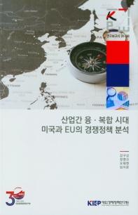 산업간 융 복합 시대 미국과 EU의 경쟁정책 분석