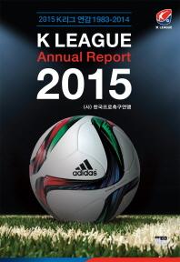 2015 K리그 연감(1983-2014)