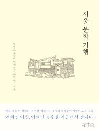 서울 문학 기행