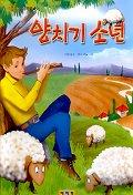 양치기 소년(예지현 동화마을 4)