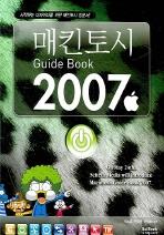 시작하는 디자이너를 위한 매킨토시 가이드북 2007