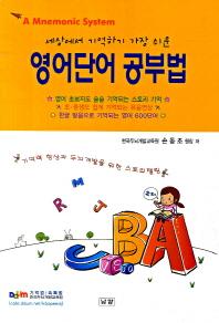 영어단어 공부법