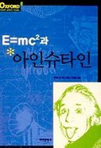 E=MC2과 아인슈타인