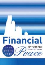 알면 평생 편하게 사는 부의 법칙 Financial Peace