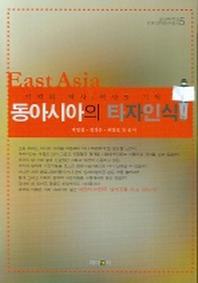 기억의 역사/역사의 기억 동아시아의 타자인식