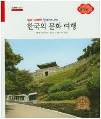 엄마 아빠와 함께 떠나는 한국의 문화 여행: 충청남도