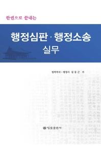 한권으로 끝내는 행정심판 행정소송 실무