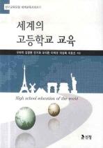 세계의 고등학교 교육