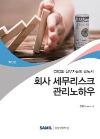 회사 세무리스크 관리노하우(2019)
