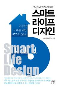 전문가와 함께 준비하는 스마트 라이프 디자인