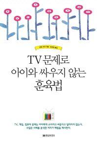 TV 문제로 아이와 싸우지 않는 훈육법