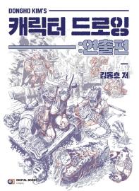 Dongho Kim's 캐릭터 드로잉: 연출편