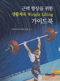 근력 향상을 위한 생활체육 Weight Lifting 가이드북