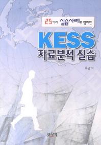 25가지 실습사례로 정리한 KESS 자료분석 실습
