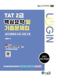로그인 TAT 2급 핵심요약 및 기출문제(2021)