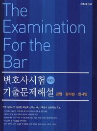 변호사시험 기출문제해설(제2회)(2013)