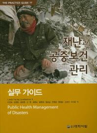 재난과 공중보건 관리 실무가이드