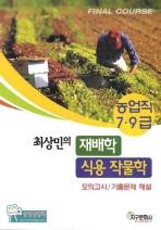 최상민의 재배학 식용 작물학 모의고사 기출문제 해설(7 9급농업직)(2009)