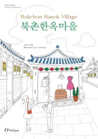 북촌한옥마을(Bukchon Hanok Village)