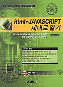 HTML+JAVASCRIPT 제대로 알기(CD-ROM 1장포함)