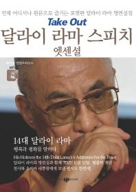 달라이 라마 스피치 엣센셜