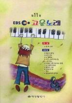 제11회 EBS 고운노래