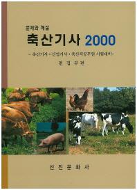 문제와 해설 축산기사 2000