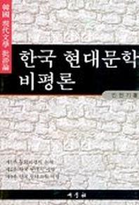 한국현대문학비평