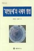 북한문제의 국제적 쟁점