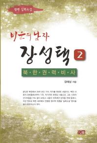 비운의 남자 장성택. 2: 북한권력비사