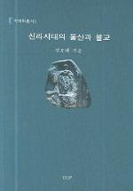 신라시대의 울산과 불교