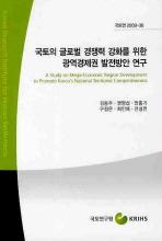 국토의 글로벌 경쟁력 강화를 위한 광역경제권 발전방안 연구