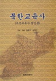 북한 교육사(조선교육사영인본)