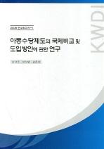 아동수당제도의 국제비교 및 도입방안에 관한 연구
