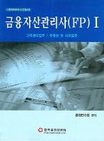 금융자산관리사(FP) 1(고객관리업무 부동산 및 리츠업무)(2005)