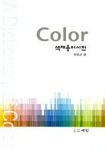색채용어사전(COLOR)