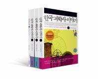 한국 과학사 이야기 세트