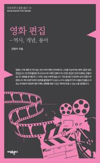 영화 편집: 역사, 개념, 용어