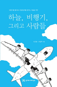 하늘, 비행기, 그리고 사람들