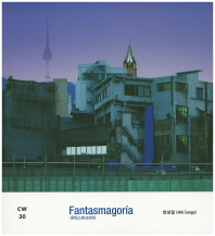 판타스마고리아(Fantasmagoria)