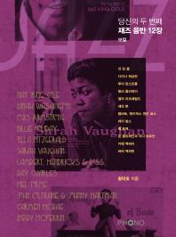 당신의 두 번째 재즈 음반 12장: 보컬