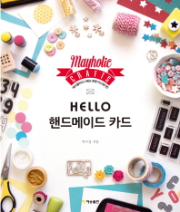 Hello 핸드메이드 카드