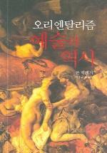 오리엔탈리즘 예술과 역사