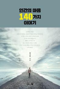 인간의 마음 140가지 이야기