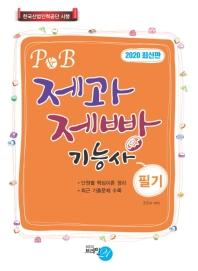 2020 P&B 제과제빵기능사(필기)