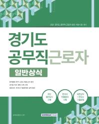 경기도 공무직 근로자 일반상식(2021)