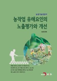 농작업 유해요인의 노출평가와 개선